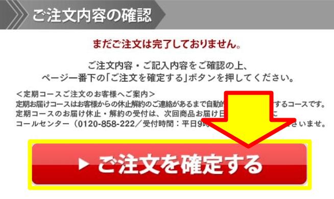 「ご注文を確定する」のボタンが表示された公式サイト画面