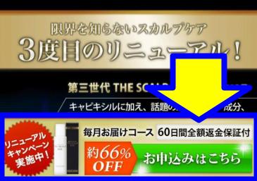 「お申込みはこちら」のバナーが表示された公式サイト画面