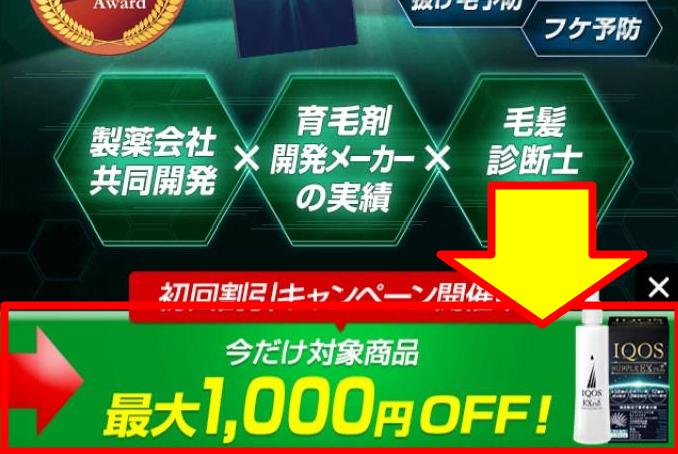 「今だけ対象商品最大1,000円OFF!」のバナーが表示された公式サイト画面