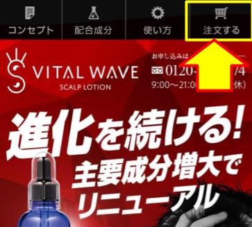「注文する」ボタンが表示されたスマホ版の公式サイト画面