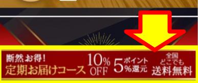 「断然お得!定期お届けコース10%OFF」のバナーが表示された公式サイト画面