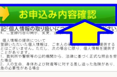 「お申込み内容確認」のボタンが表示された公式サイト画面