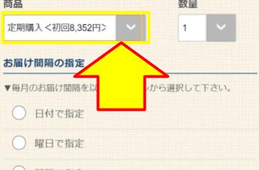 商品選択のプルダウンメニューが表示された公式サイト画面
