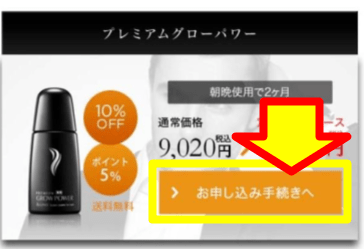 「お申し込み手続きへ」ボタンが表示された公式サイト画面