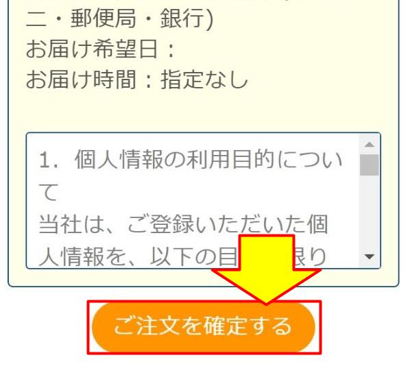 「ご注文を確定する」ボタンが表示された公式サイトのチャット画面