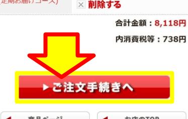 「ご注文手続きへ」ボタンが表示された公式サイト画面