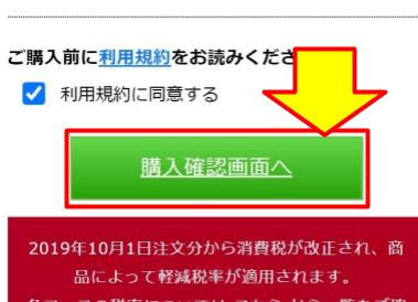 「購入確認画面へ」のボタンが表示された公式サイト画面