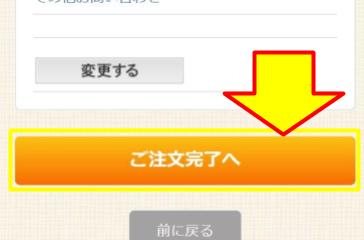 「ご注文完了へ」のボタンが表示された公式サイト画面