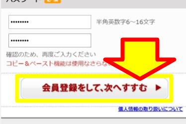 「会員登録をして、次へすすむ」ボタンが表示された公式サイト画面