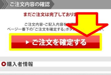 「ご注文を確定する」ボタンが表示された公式サイト画面