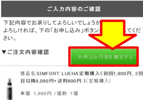 「お申込み内容を確定する」が表示された公式サイト画面