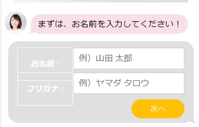 公式サイトの注文用チャットの名前入力画面