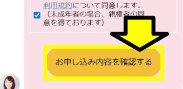 「お申し込み内容を確認する」ボタンが表示された公式サイトのチャット画面