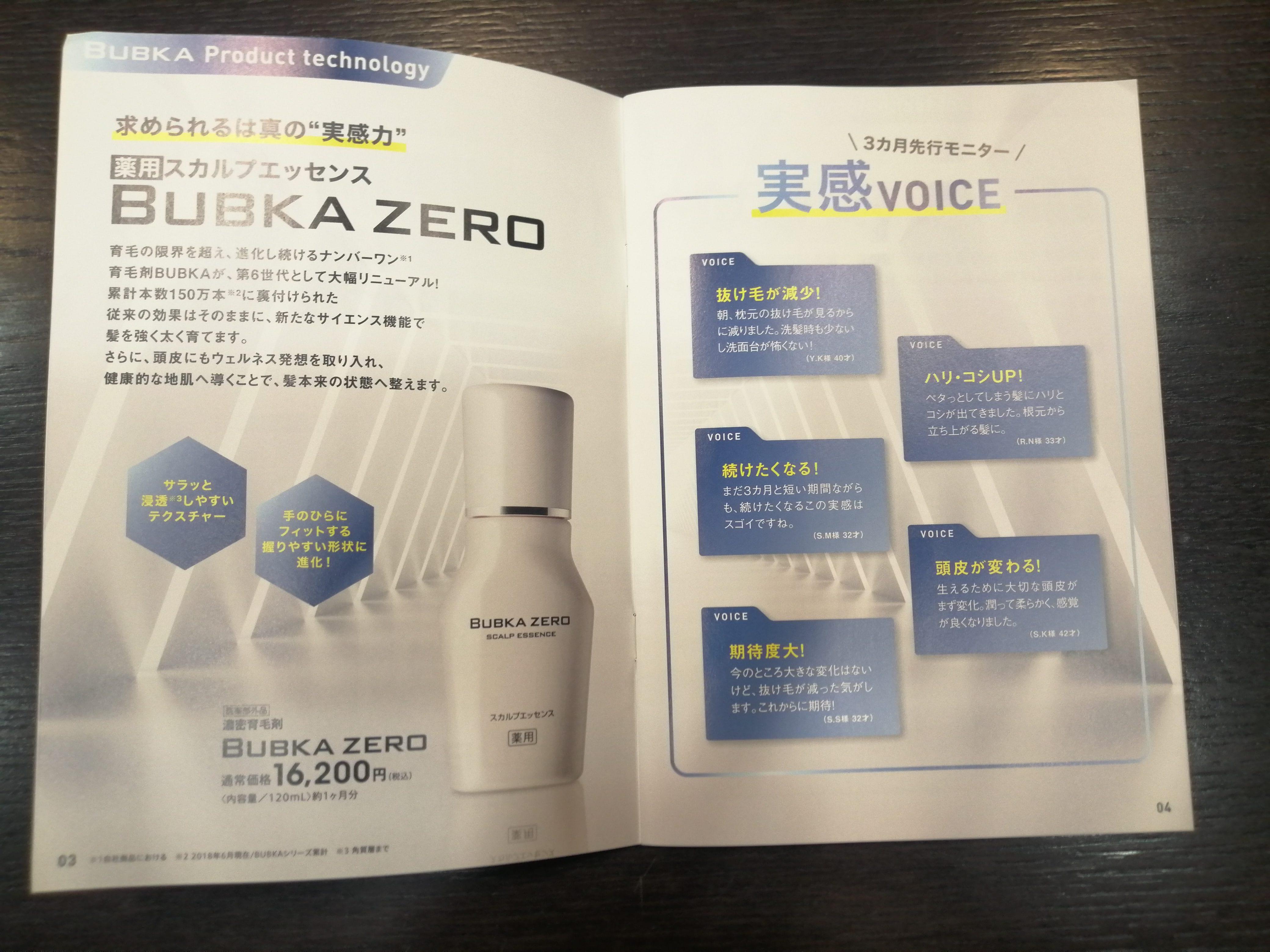 BUBKA ZEROの特徴やモニターの声が記載されているチラシ